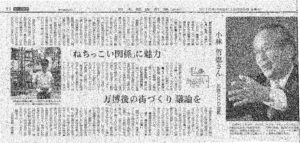 20161228_kobayashi